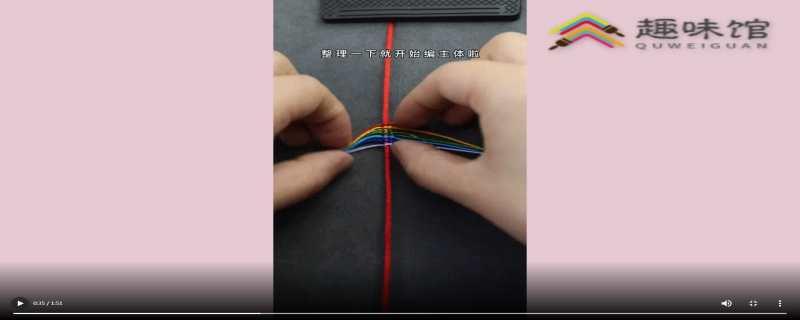 七彩手链编织方法